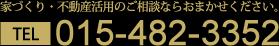 TEL 015-482-3352